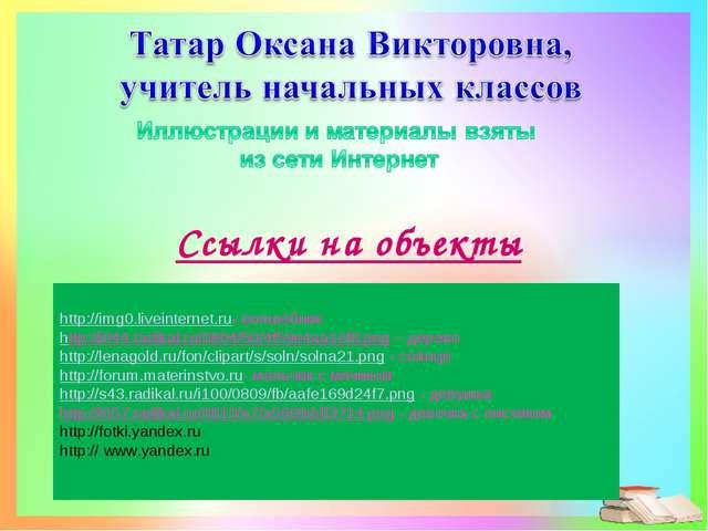 http://img0.liveinternet.ru- волшебник http://i044.radikal.ru/0804/50/4f59e4...