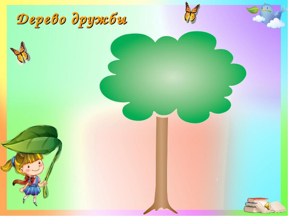 Дерево дружбы