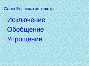 Способы сжатия текста Исключение Обобщение Упрощение