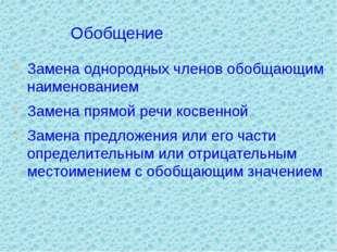 Обобщение Замена однородных членов обобщающим наименованием Замена прямой ре