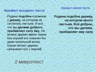 2 микротекст Фрагмент исходного текста Вариант сжатия текста Родинаподобна