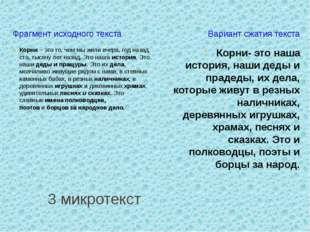 3 микротекст Фрагмент исходного текста Вариант сжатия текста Корни– это то,