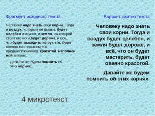 4 микротекст Фрагмент исходного текста Вариант сжатия текста Человекунадо з