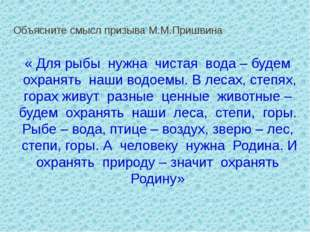 Объясните смысл призыва М.М.Пришвина «Для рыбы нужна чистая вода – будем