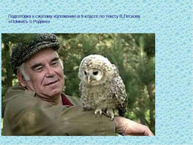 Подготовка к сжатому изложению в 9 классе по тексту В.Пескова «Помнить о Роди...