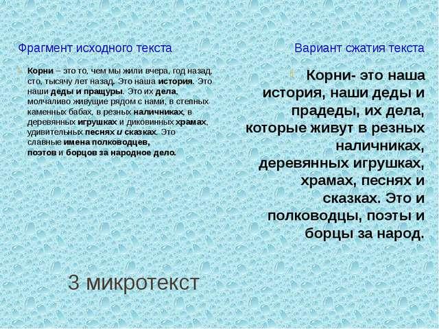 3 микротекст Фрагмент исходного текста Вариант сжатия текста Корни– это то,...