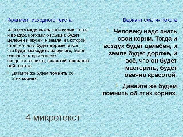 4 микротекст Фрагмент исходного текста Вариант сжатия текста Человекунадо з...