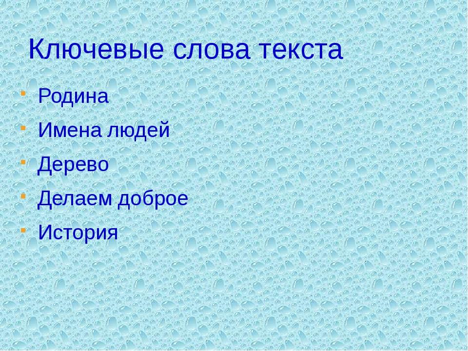 Ключевые слова текста Родина Имена людей Дерево Делаем доброе История