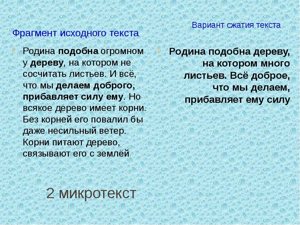 2 микротекст Фрагмент исходного текста Вариант сжатия текста Родинаподобна...