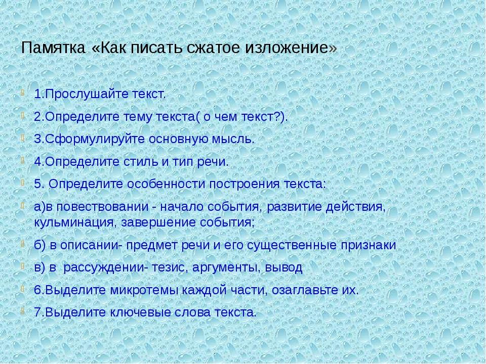 Памятка «Как писать сжатое изложение» 1.Прослушайте текст. 2.Определите тему...