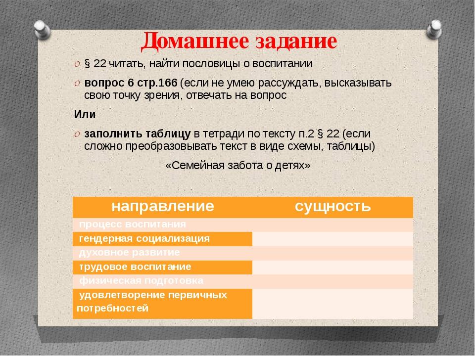 Домашнее задание § 22 читать, найти пословицы о воспитании вопрос 6 стр.166 (...