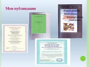 Мои публикации