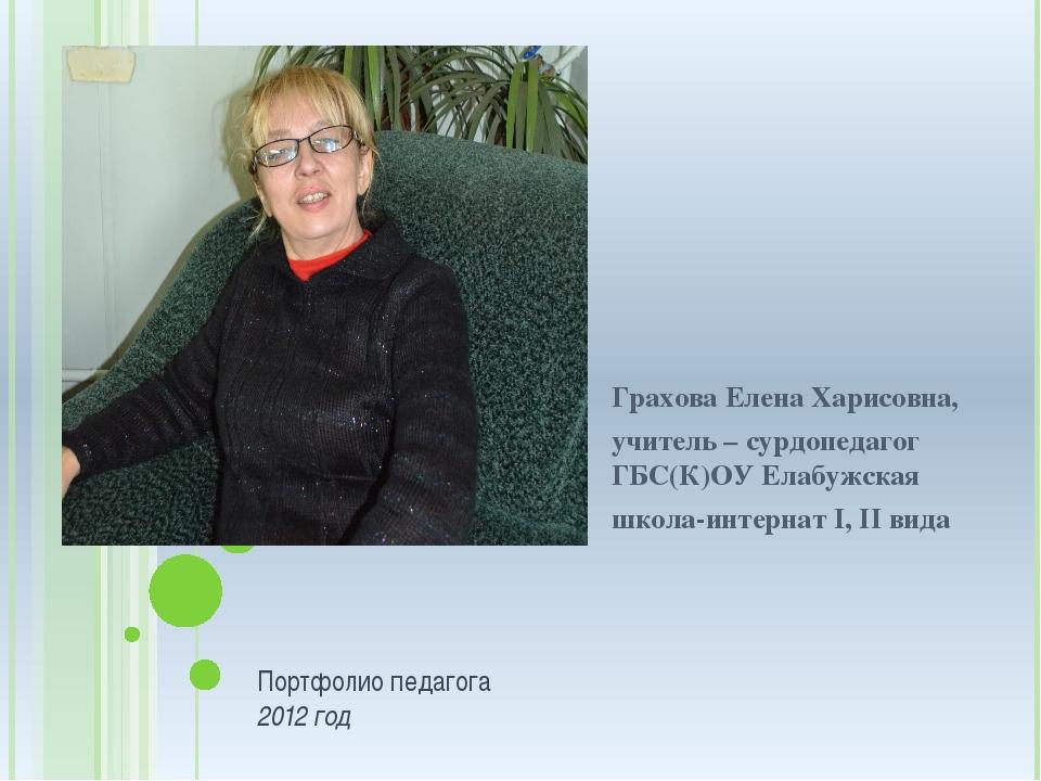 Грахова Елена Харисовна, учитель – сурдопедагог ГБС(К)ОУ Елабужская школа-инт...