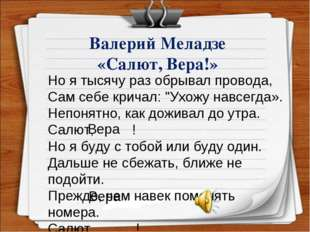 Валерий Меладзе «Салют, Вера!» Но я тысячу раз обрывал провода, Сам себе кр