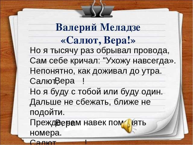 Валерий Меладзе «Салют, Вера!» Но я тысячу раз обрывал провода, Сам себе кр...