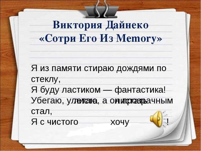 Виктория Дайнеко «Сотри Его Из Memory» Я из памяти стираю дождями по стеклу,...