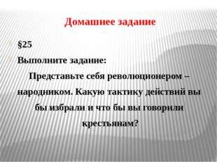 Домашнее задание §25 Выполните задание: Представьте себя революционером – нар