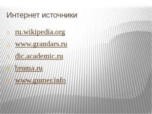 Интернет источники ru.wikipedia.org www.grandars.ru dic.academic.ru bruma.ru