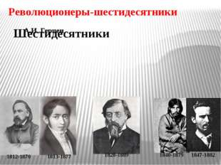 Революционеры-шестидесятники 1812-1870 1813-1877 1828-1889 1840-1879 1847-1882