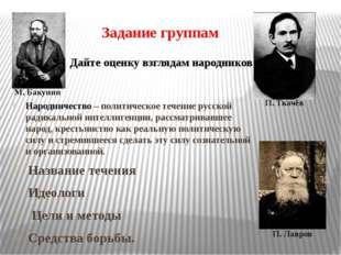 Задание группам Название течения Идеологи Цели и методы Средства борьбы. М. Б