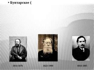 1823-1900 1814-1876 1844-1885
