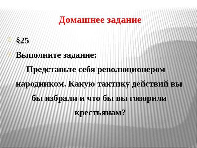 Домашнее задание §25 Выполните задание: Представьте себя революционером – нар...