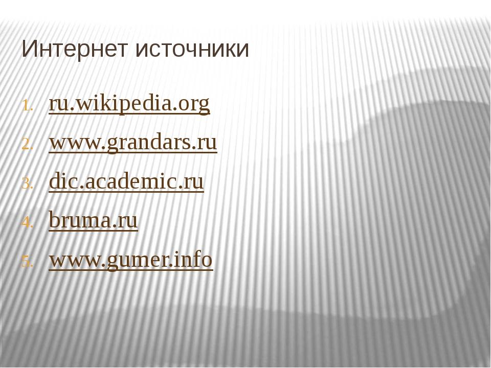 Интернет источники ru.wikipedia.org www.grandars.ru dic.academic.ru bruma.ru...