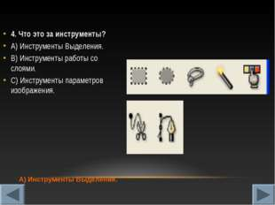 4. Что это за инструменты? А) Инструменты Выделения. В) Инструменты работы со