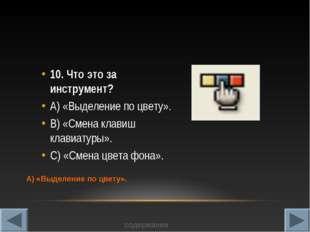 10. Что это за инструмент? А) «Выделение по цвету». В) «Смена клавиш клавиату