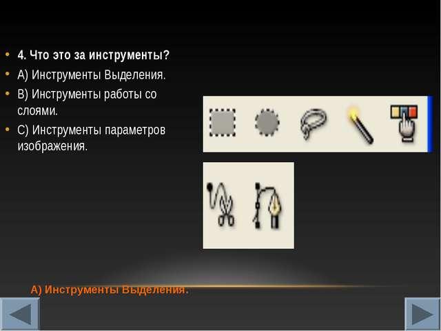 4. Что это за инструменты? А) Инструменты Выделения. В) Инструменты работы со...