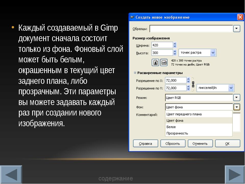 Каждый создаваемый в Gimp документ сначала состоит только из фона. Фоновый сл...