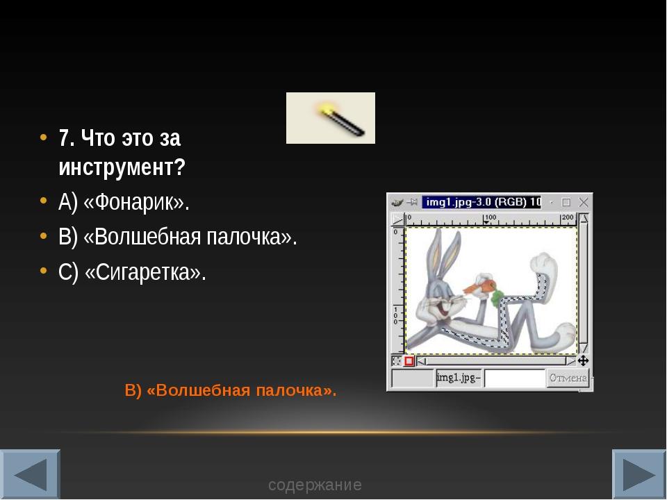 7. Что это за инструмент? А) «Фонарик». В) «Волшебная палочка». С) «Сигаретка...