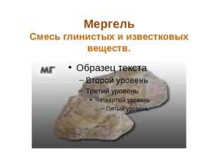 Опока Кремнистая порода, образовалась на дне моря из кремнистых скелетов мель