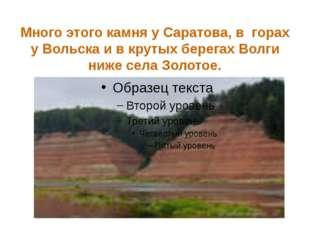 Известняки Имеются около города Пугачёва, в долине реки Большой Иргиз, в басс