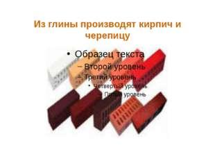 Охра В Аркадакском районе и в северной части Саратовского района есть залежи