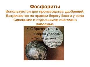 Глауконит Минерал зелёного цвета. Применяется для производства удобрений и кр