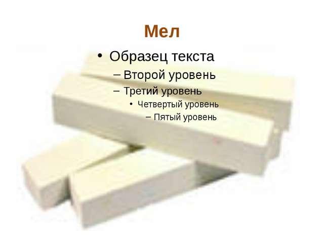 Мергель Смесь глинистых и известковых веществ.