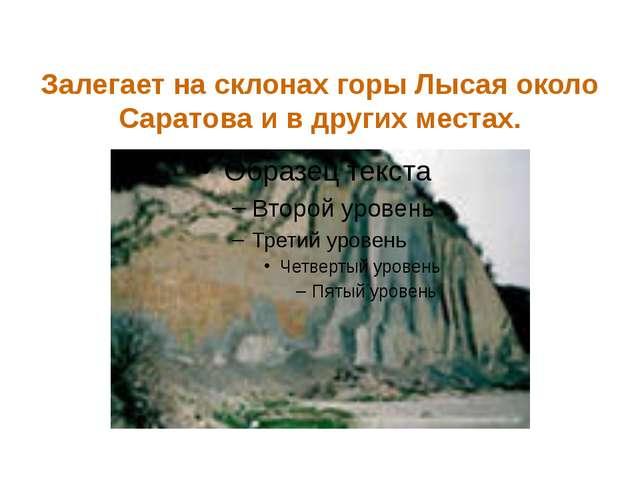 Много этого камня у Саратова, в горах у Вольска и в крутых берегах Волги ниже...