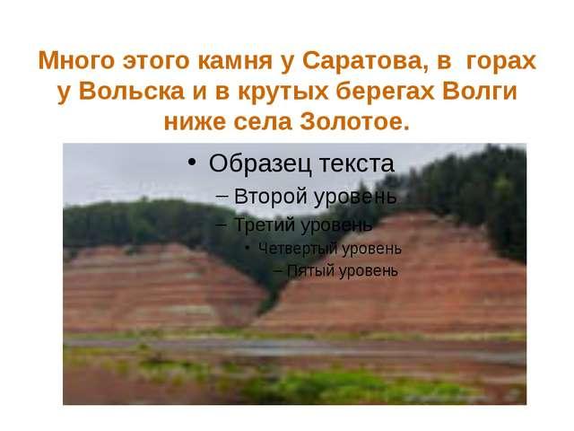 Известняки Имеются около города Пугачёва, в долине реки Большой Иргиз, в басс...