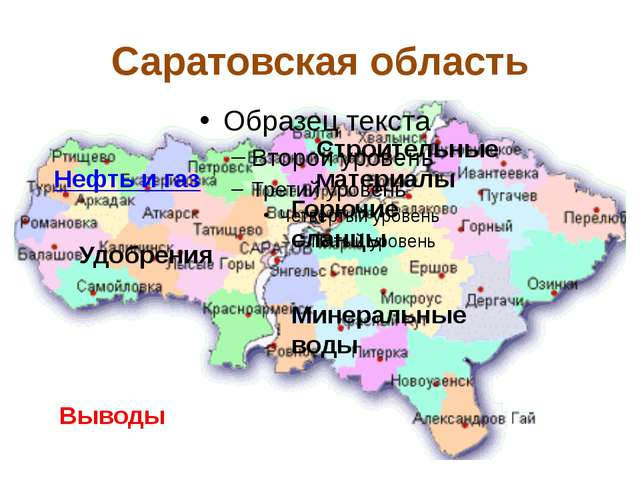 Много в Саратовской земле различных строительных материалов