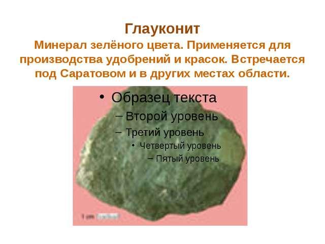 Целебные свойства минеральных вод используются Саратовской водолечебницей и Ч...