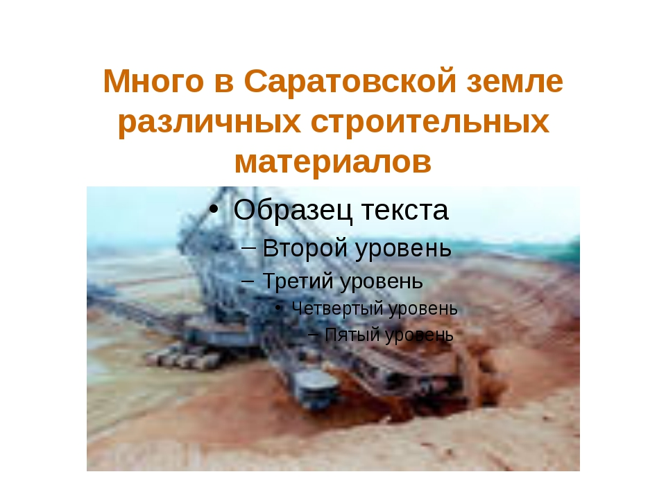 Огромные запасы мела находятся около Вольска, Хвалынска, Озинок.