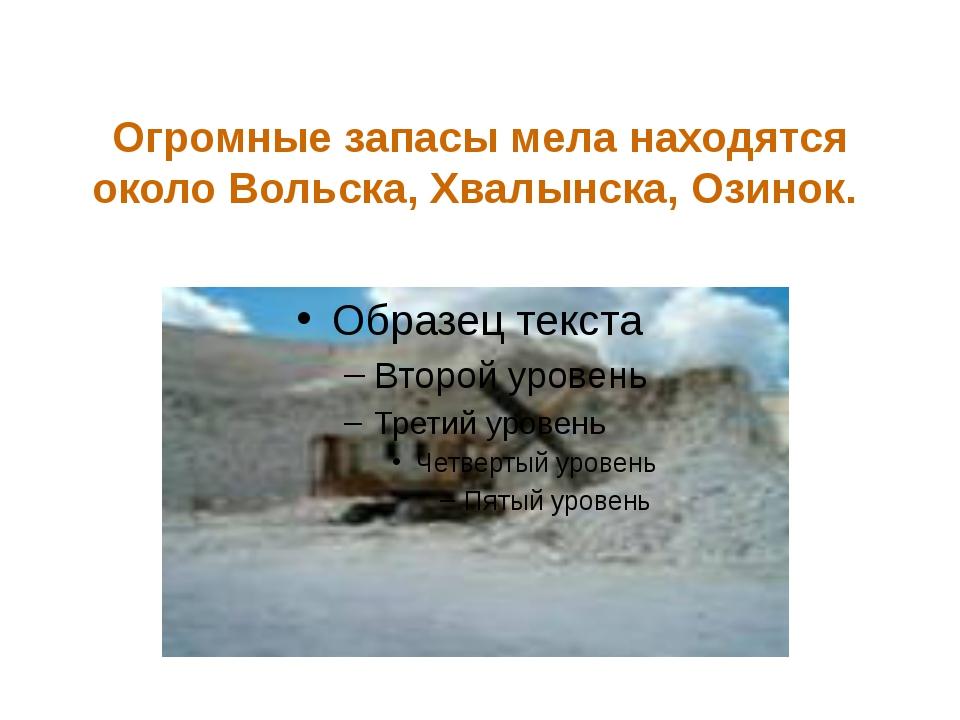 Залегает на склонах горы Лысая около Саратова и в других местах.