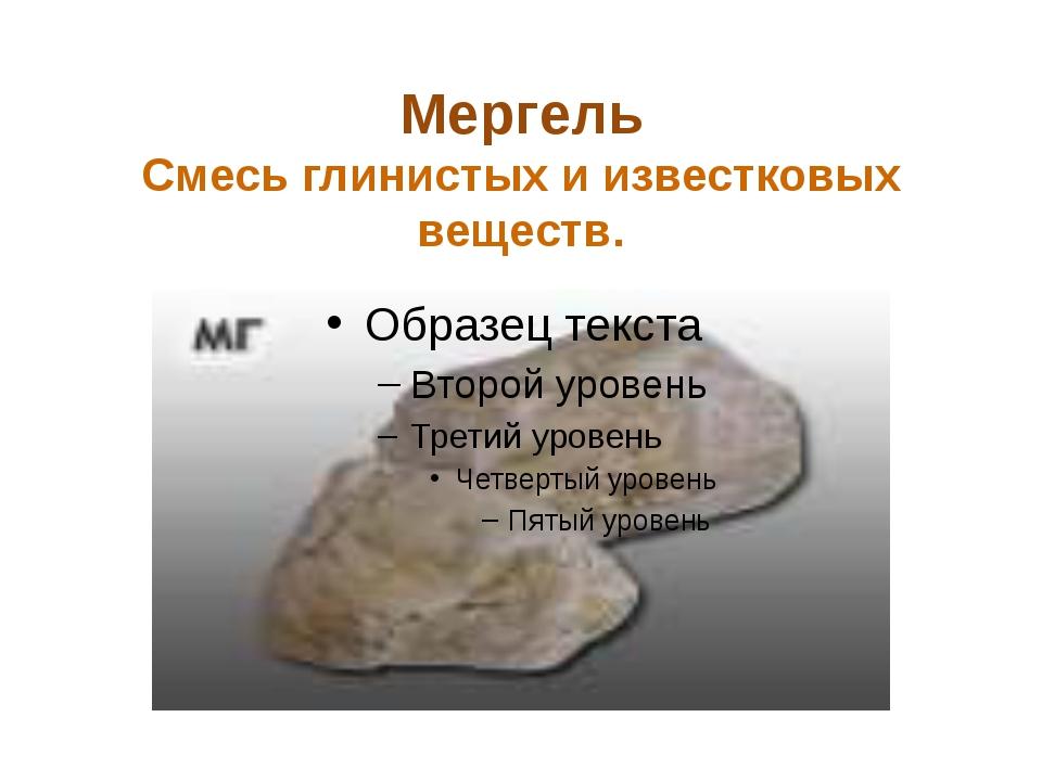 Опока Кремнистая порода, образовалась на дне моря из кремнистых скелетов мель...