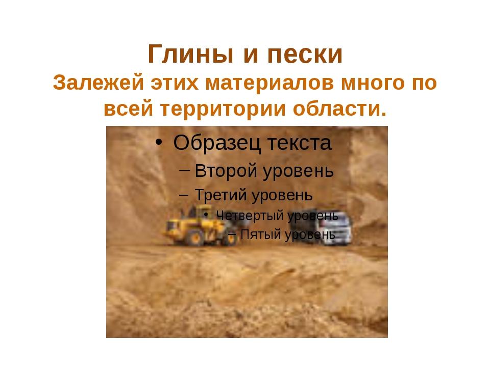Пески нужны для строительных и дорожных нужд.