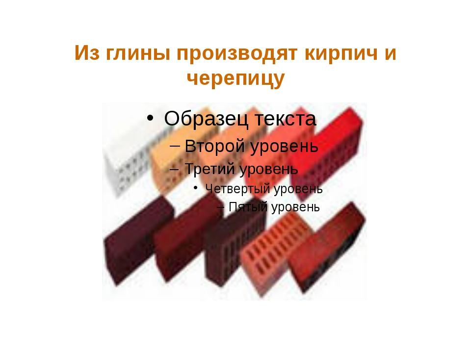 Охра В Аркадакском районе и в северной части Саратовского района есть залежи...