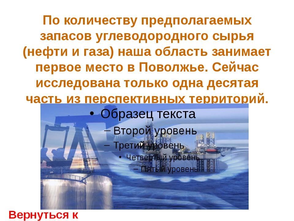 По количеству предполагаемых запасов углеводородного сырья (нефти и газа) наш...