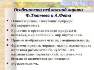 Особенности пейзажной лирики Ф.Тютчева и А.Фета Олицетворение, оживление прир