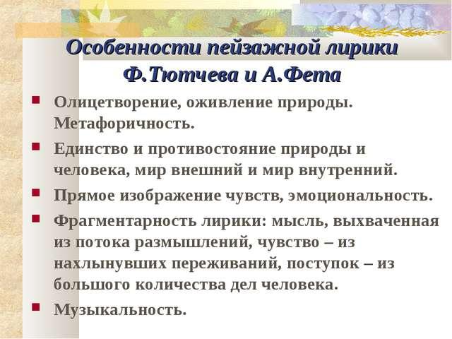 Особенности пейзажной лирики Ф.Тютчева и А.Фета Олицетворение, оживление прир...