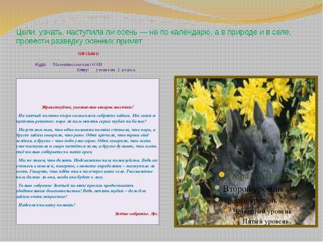 Цели: узнать, наступила ли осень — не по календарю, а в природе и в селе, про...
